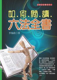 如何閱讀六法全書