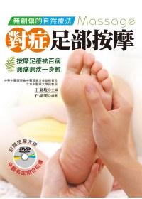 無創傷的自然療法:對症足部按摩