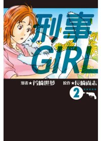 刑事GIRL 2
