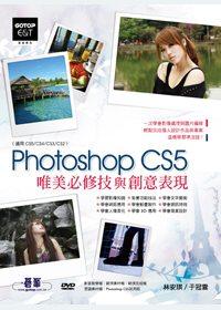 Photoshop CS5唯美必修技與創意表現(適用CS5/CS4/CS3/CS2)