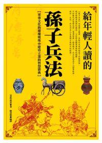 給年輕人讀的孫子兵法 :  軍事文化的璀璨明珠 建功立業的智慧寶典 /