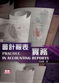 會計報表實務 =  Practice in accounting reports /