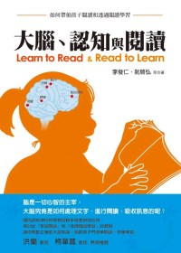 大腦、認知與閱讀 = Learn to Read & Read to Learn