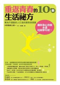 重返青春的10個生活秘方:專為不運動的人打造的簡易保健書