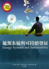 能源系統與可持續發展