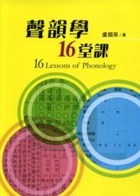 聲韻學16堂課