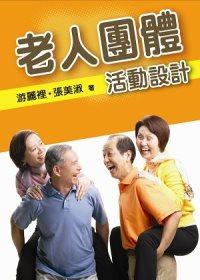 老人團體活動設計