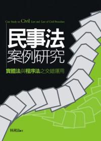 民事法案例研究:實體法與程序法之交錯運用
