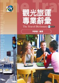 觀光旅運專業辭彙