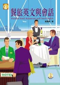 餐旅英文與會話