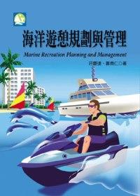 海洋遊憩規劃與管理