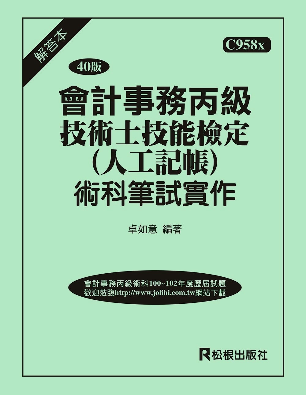 會計事務丙級技術士技能檢定(人工記帳)術科筆試實作(解答本)(四十版)