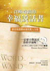 召喚奇蹟的幸福說話書:語言有改變命運的驚人力量