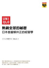 UNIQLO熱銷全球的秘密:日本首富柳井正的經營學