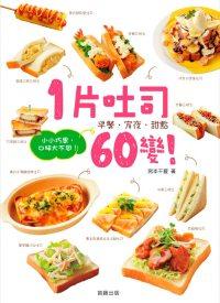 1片吐司60變!:早餐.宵夜.甜點