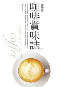 咖啡賞味誌(香醇修訂版)