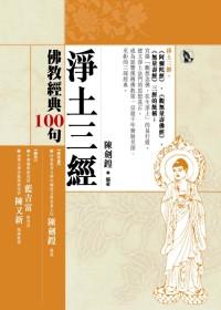 淨土三經:佛教經典100句