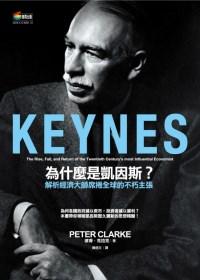 為什麼是凱因斯?:解析經濟大師席捲全球的不朽主張