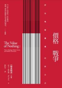 價格戰爭:評估地球價值的新方式