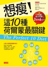 想瘦!這10種荷爾蒙最關鍵:不挨餓瘦身聖經,3週甩6公斤