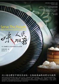 味人民服務:從小麵攤到五星級餐館的奇妙歷程
