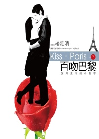 百吻巴黎:愛與生活的小哲學
