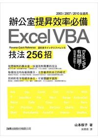 辦公室提昇效率必備 Excel VBA 技法 256 招