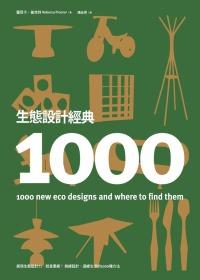 生態經典設計1000