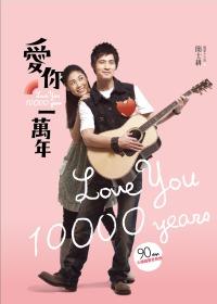 愛你一萬年