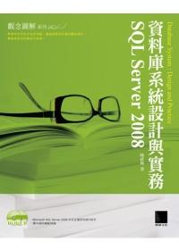 資料庫系統設計與實務:SQL Server 2008