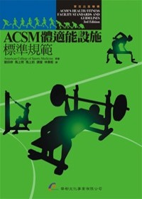 ACSM體適能設施標準規範