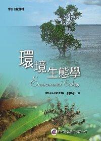 環境生態學 = Environmental Ecology