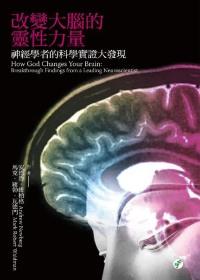 改變大腦的靈性力量:神經學者的科學實證大發現