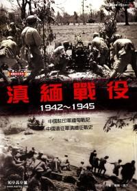 滇緬戰役(1942~1945)