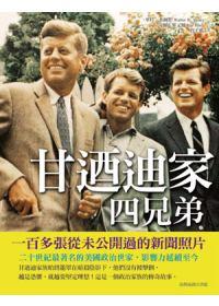 甘迺迪四兄弟:照片裡的真實人生