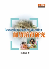 師資培育研究 = Research in teacher education /