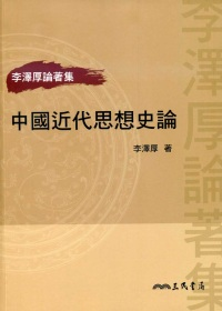 中國近代思想史論:李澤厚論著集