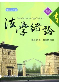 法學緒論 = Introduction to Legal Science