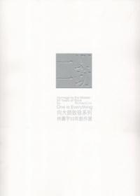 向大師致敬系列:一即一切:林壽宇50年創作展:one is everything:50 years of work by Richard Lin