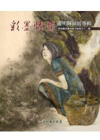 彩墨情懷:蕭明輝個展專輯