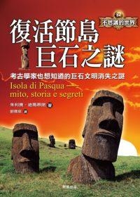 復活節島巨石之謎:考古學家也想知道的巨石文明消失之謎