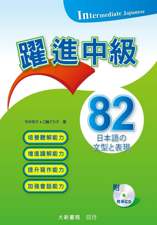 躍進中級:日本語文型表現82(附CD一片)