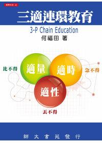 三適連環教育