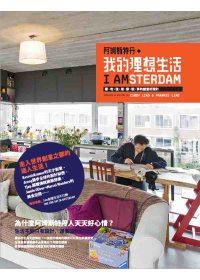 阿姆斯特丹.我的理想生活:看.吃.住.用.穿.玩.享的創意好設計