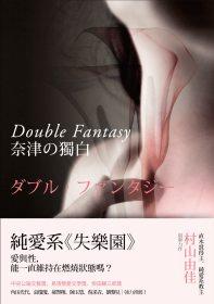 Double fantasy:奈津の獨白