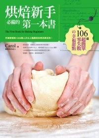 烘焙新手必備的第一本書:106道超簡單零失敗の幸福甜點