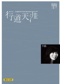 行道天涯(聯合文學經典版)