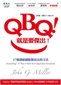 QBQ!就是要傑出!:47個讓組織脫穎而出的方法