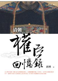 清朝權臣回憶錄