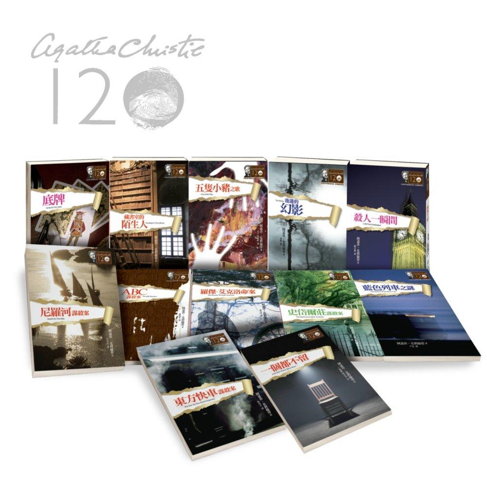 克莉絲蒂120誕辰紀念版.全球暢銷TOP12